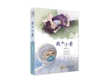 《我和小素》:孩子视角见证武汉大疫下温情