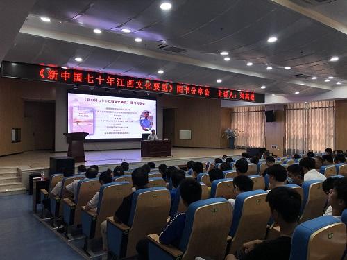 《新中国七十年江西文化要览》图书分享会隆重举行