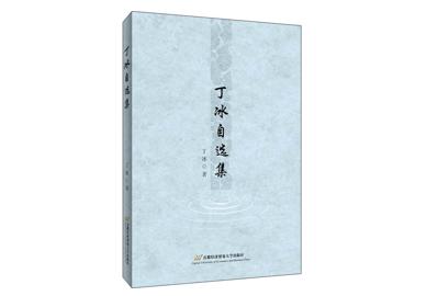 《丁冰自选集》:多年求索汇合学术一集,学术生涯完整总结