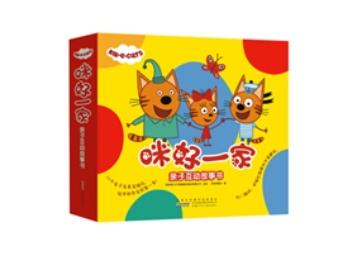 《咪好一家亲子互动故事书(套装10册)》:为孩子们专献的快乐冒险