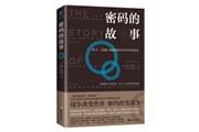 《密码的故事》:一部人类社会的斗争史,一个逆境中力挽狂澜的英雄传奇