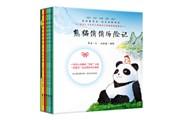 《熊猫俏俏历险记》:惊心动魄的寻亲之旅,独立成长的品格磨练