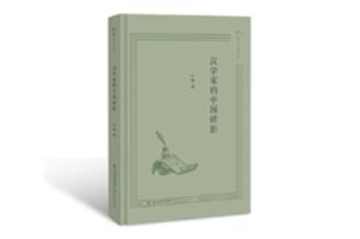 在中国碎影中寻找汉学家过往,探索汉学成因