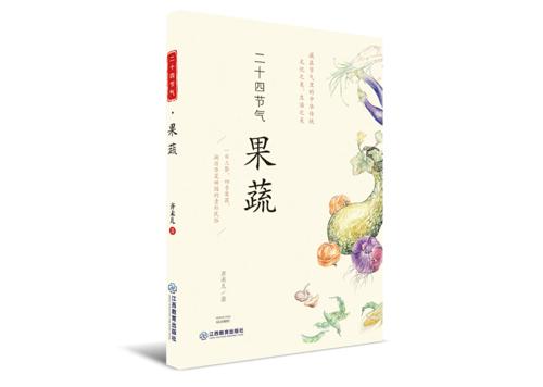 这本书暖心暖胃,感受四季果蔬的清新雅致