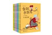 《你好,小木耳》系列:专为孩子打造的好品质养成书系