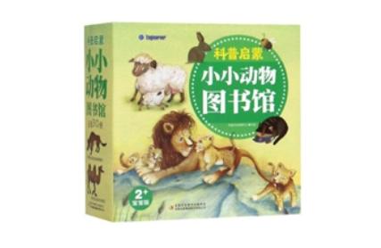 《科普启蒙小小动物图书馆(全30册)》:一书轻松习得各种动物小常识