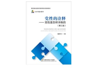 中国有声阅读专家团队共携手,《党性的诠释》有声读物献礼党的生日