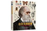 《达尔文的故事》:纵览一位不可思议的科学家的一生