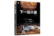 《下一站火星》:从神话到现实,从过去到未来,全方位介绍火星