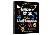 """一本""""接地气""""的《老师没教的数学》,让你爱上数学"""