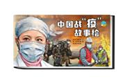 """《中国战""""疫""""故事绘》:再现抗击疫情中的伟大故事"""