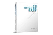 《中国室内设计教育发展研究》:系统分析中国室内设计教育的发展历程和现状