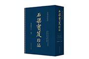 《嘉德经眼录·石渠宝笈珍品》:一部关于清代宫廷的收藏档案