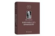 《舍勒全集》:一部对伦理学人格主义进行奠基的尝试