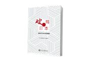 《破局日本——低迷经济中的崛起》:一幅日本社会经济体系改革示意图,破解新冠疫情经济困境