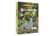 """《小象拔刺》:中国动物小说大王""""沈石溪语言叙事方式和漫画叙事方式的契合之作"""