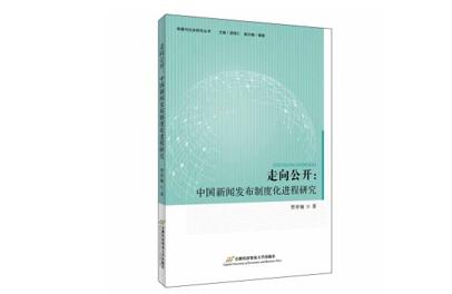中国新闻发布制度化进程是怎样的?本书在政治传播视野中勾勒图景