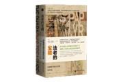 《法老的宝藏》:莎草纸,人类文明发展的见证者和亲历者