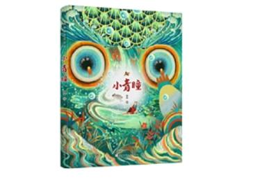 《小青瞳》:会跑会跳且恐惧水的鱼,与神秘村庄背后不可告人的秘密