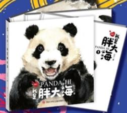 国宝为什么这么可爱?这本绘本精心还原圈养熊猫成长历程