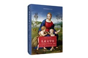 《儿童文学史》:深探两千多年的儿童阅读和教育传统