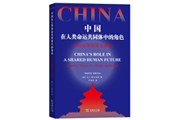 《中国在人类命运共同体中的角色》:世界新兴力量的中国,全球和平与合作的引领