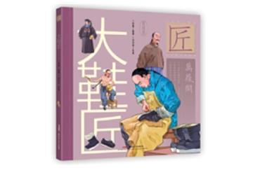 """一代""""京师鞋王""""的成长故事,呈现国人匠心精神"""