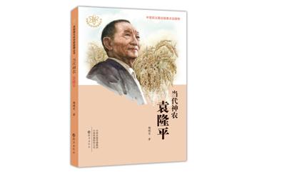 交杂水稻专家袁隆平的探索故事,了解科学家的奉献精神