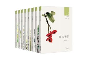 """""""绿风文丛""""气质与风韵为何摇曳生姿?植物小品背后的人文关怀"""