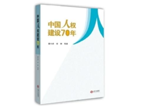 回顾中国人权发展历程,多角度阐释发展实践成果