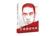 《三岛由纪夫传》:以朋友的视角,走近谜一样的天才作家