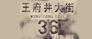王府井大街36号史记——中国出版业第一文化地标那些年那些事儿
