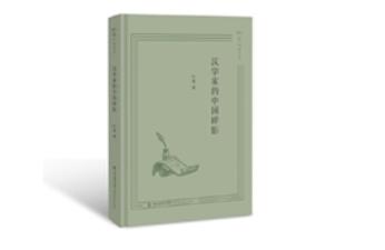 汉学家的中国之旅,探讨中国现代学术的汉学因素