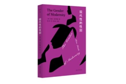 女性与现代性之间有何关系?《现代性的性别》大胆书写与剖析