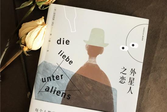 德语文学不止思辨性,《外星人之恋》以局外人故事打破刻板印象
