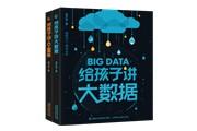 掌握数据思维,拥抱智能世界