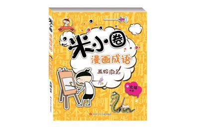 米小圈陪你一起学习成语,多格漫画趣味阅读了解知识