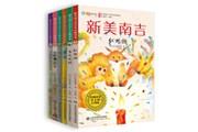 新美南吉小学生分级读本:读纯美童话,品人间真善美