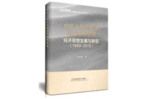 数十年精华成一脉,概述新中国经济思想演变