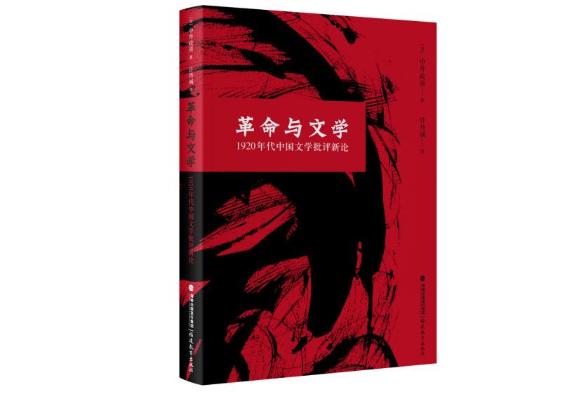 茅盾、成仿吾和郭沫若之间激烈的文学争论是什么?日本学者新视角深入解读