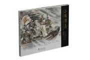 《三国演义工笔精绘本》:借鉴西方绘画元素,诠释群雄割据混战故事