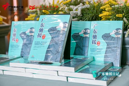 109篇日记记录广东医护人员驰援湖北全部历程——《广东驰援日记》新书发布会举行