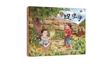 野孩子在乡间打滚嬉戏,作家书写最质朴的乡村童年
