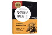 湖南科技出版社新书书单来袭!