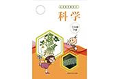 湖南科学技术出版社科学教材电子资源免费向全国师生开放