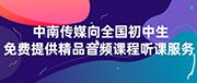 中南传媒向全国初中学生免费赠送中考学科音频课程公告
