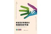 湖南教育出版社《新型冠状病毒肺炎校园防控手册》版权输出至马来西亚