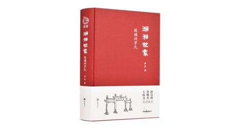 五百余年名门世家,湖湘近代史独特阐释