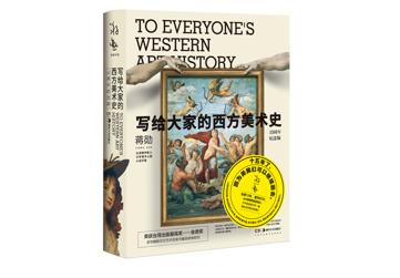 深入浅出了解西方艺术史,以平易近人语言剖析美