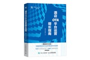《酒店OTA平台运营增长指南》:全面披露酒店商家OTA平台运营的整体路径与实战策略